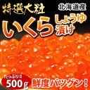 北海道産特選大粒いくらの醤油漬け500g 化粧箱入り 最高級の原卵を使用!イクラ、魚卵
