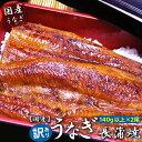 【訳あり】国産(鹿児島県)うなぎ長蒲焼140g以上×2尾鰻、ウナギ、蒲焼、ワケアリ
