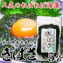秋田男鹿半島の幸ねばねば海藻「ぎばさ」(200g×5袋)※在庫・入荷状況でお時間をいただく場合がござ