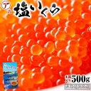 マルアの塩イクラ500g(木箱入り)北海道釧路産最高級の原卵を使用!いくら、イクラ、魚卵