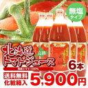 【送料無料】北海道のトマトジュース1000ml×6本《無塩》【RCP】