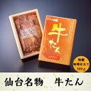 【仙台名物】(味噌仕立て)すてーき屋さんの牛たん300g仙台味噌、京都西京味噌の合わせ味噌が絶妙です!贈り物にも最適!