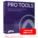 【アカデミック版】 プロツールス12 永続版 Avid Pro Tools with Annual Upgrade and Support Plan for S...