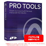 【アカデミック版】 プロツールス12 永続版 Avid Pro Tools with Annual Upgrade and Support Plan for Student Teacher 【M202271】