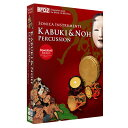 SONICA INSTRUMENTS KABUKI & NOH PERCUSSION BFD EXPANSION PACK ダウンロード版 拡張音源