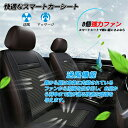 ショッピングシートカバー カーシート 車シート スマートシート 冷却 マッサージ 12V 2Way 運転席&助手席両方対応 座席用 車 シートマッサージャー モミっくす 送風 8個強力ファン クールシート シートクッション 日本語説明書付 送料無料