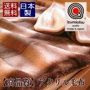 毛布 シングル 日本製 アクリル ムートンタッチ 静電気が起こりにくい柔らか仕上げ【あす楽対応_関東】【あす楽対応_甲信越】【あす楽…