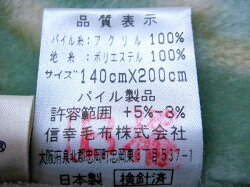 2014年日本製&数量限定【送料無料】アウトレット訳あり毛布