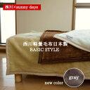 楽天sunny days西川 毛布 シングル 日本製 軽量 ニューマイヤー アクリル毛布 BASIC STYLE 4COLORS ホワイト ベージュ ブラウン グレー 白 あったかい 軽い あたたかい 暖かい 羽毛布団 と相性が良い