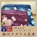 日本製 西川 毛布 シングル アクリル毛布 [AA1176] 2枚合わせ毛布【あす楽対応_関東】【あす楽対応_甲信越】【あす楽対応_北陸】【あす…