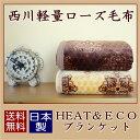 【アウトレット】 西川 毛布 シングル 送料無料 日本製 軽量 ローズ 毛布 「吸湿発熱ヒート&エコ」 数量限定(2K1049)【あす楽対応_関…