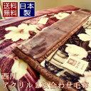 送料無料 日本製 西川 毛布 シングル 2枚合わせ アクリル 「ロザーナ」【あす楽対応_関東】【あす楽対応_甲信越】【あす楽対応_北陸】…