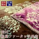 日本製 西川 ローズ 毛布 アクリル ニューマイヤー毛布 「RELAX WARM 1」【あす楽対応_関東】【あす楽対応_甲信越】【あす楽対応_北陸】【あす楽対応_東海】【あす楽対応_近畿】