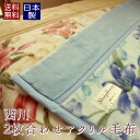 日本製 西川 毛布 シングル アクリル毛布 「A1750497」2枚合わせ毛布【あす楽対応_関東】【あす楽対応_甲信越】【あす楽対応_北陸】【…