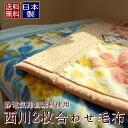 西川 毛布 シングル 日本製 「springs」 マイヤー2枚合わせ アクリル毛布【あす楽対応_関東】【あす楽対応_甲信越】【あす楽対応_北陸…