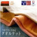 【今治タオルブランド認定】タオルケットimabari brand towelket「sunny days」シングルサイズ(140x190cm)【あす楽対応_関東】【あす楽対応_東海】【あす楽対応_近畿】】【楽ギフ_包装】【楽ギフ_のし宛書】 10P01Feb14【マラソン201402_送料無料】