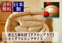 【ダクロンアクア】送料無料!洗える掛布団セミダブルロングサイズ10P06Aug16