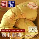 日本製 羽毛布団 シングル スパニッシュロイヤルダウン90% 1.3k 2層式 【あす楽対応_関東】【あす楽対応_北陸】【あす楽対応_東海】【…