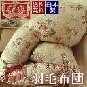 羽毛布団 シングル グースダウン 1.4キロ 日本製 「ピアス」 ロシアン グース 93% 【あす楽】【あす楽対応_関東】【あす楽対応_甲信越…