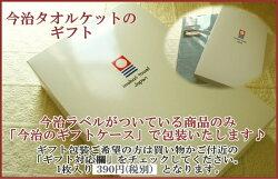 箱入り今治ギフト包装(1枚入390円税別)