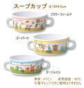 シェ・モワキッチンウェアスープカップ 【あす楽対応】