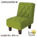 concombre コンコンブル レトロソファ 椅子 DECOLE デコレ 【あす楽対応】