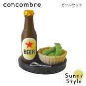 concombre コンコンブル ビールセット DECOLE デコレ 【あす楽対応】