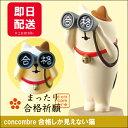 デコレ コンコンブル 新作 まったり 合格祈願 合格しか見えない猫 DECOLE concombre 【あす楽対応】