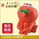 デコレ コンコンブル 新作 まったり 合格祈願 たこ考え中 DECOLE concombre 【あす楽対応】
