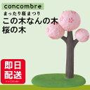 デコレ コンコンブル DECOLE concomble この木なんの木桜の木 まったり桜まつり お花見 ミニチュア マスコット 【あす楽対応】