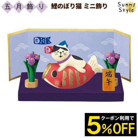 【ご予約】五月飾り 五月人形 コンパクト コンコンブル 鯉のぼり猫ミニ飾り