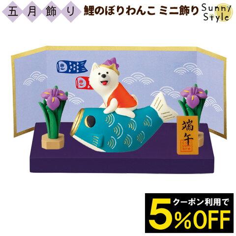 【ご予約】五月飾り 五月人形 コンパクト コンコンブル 鯉のぼりわんこミニ飾り