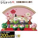 【ご予約】 雛人形 コンパクト 雛飾り ひな人形 ひな飾り ...