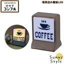 純喫茶コンブル concombre コンコンブル 喫茶コンブル 喫茶店の看板LED 看板 LED 照