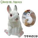 チアフルフレンズ ウサギのリタ ガーデニング インテリア うさぎ 動物 置物 庭 玄関 飾り 【あす楽対応】