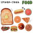 リアルモチーフタオル FOOD 今治 タオル ハンカチ ダイカットタオル 日本製 リアル フード 食べ物 ギフト  今治タオル