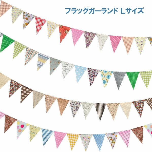 フラッグガーランド Lサイズ 送料無料 フラッグ 誕生日 飾り バースデー フェス キャン…...:sunny-style:10002053