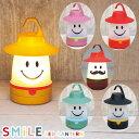 スマイルランタン スマイル LED ランタン ライト ランプ SMILE 【あす楽対応】