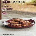 しるこサンド 110g 個包装 スターしるこサンド 名古屋 お菓子 松永製菓 【あす楽対応