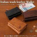 イタリアンウォッシュレザー 三つ折り折りたたみ財布