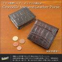 国産革[Japan made Leather]クロコレザー 本革ボック