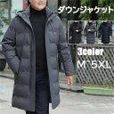 ショッピングダウンジャケット ダウンジャケット メンズ アウター ジャケット ロング ダウンコート 極暖 フード コート 防寒服 紳士 冬 ブラック グレー eg168c0c0w7/代引き不可