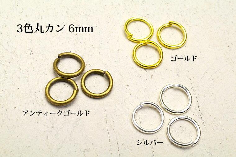 3色丸カン 6mm アンティークゴールド・ゴールド・シルバー /輪っか/金具【一個】【メール便/ゆうパケット対応】【アクセサリーパーツ/チャーム】【デコ素材】