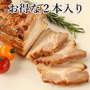 【送料無料】豚ばらチャーシュー合計1.0kg以上確約約500g前後×2個入り沖縄本島及びその他離島は別途送料加算あり