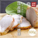 [冷蔵登場!]国産豚・焼豚600g以上タレ付き沖縄本島