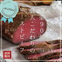 [ホテル御用達]ローストビーフ 1.2kg[送料無料][冷蔵...