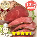 【100g当り500円】ローストビーフ1.2kg【送料無料】【冷凍】【おまけ】タレとレホール