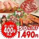 【半額50%OFF】スモークビーフ ブロック 400g以上 牛肉を贅沢にも燻製に【冷凍】