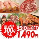 訳あり【半額50%OFF】スモークビーフ ブロック 300g以上 牛肉を贅沢にも燻製に【冷凍】