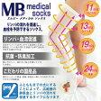 送料無料!弾性ストッキング メディカルソックス 医療用 一般医療機器 ロングタイプ(M)